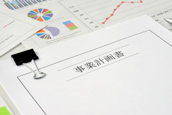 事業計画・資金計画は第三者の専門家がまとめることで実現可能な計画に仕上がります。